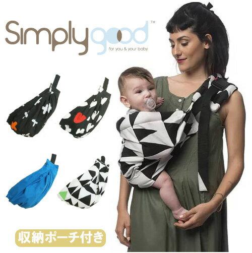 スリング ベビースリング | 1つで4通りの抱き方 スナッグリースリング スリング 新生児 正規品 抱っこひも 抱っこ紐 ベビー 出産祝い プレゼント 出産準備 人気 おすすめ 赤ちゃん シンプリーグッド