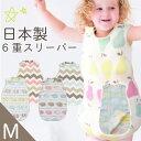 スリーパー | 日本製のふわふわスリーパー 6重ガーゼスリーパー《 Mサイズ 》 スリーパー ロング 赤ちゃん 新生児 ロ…