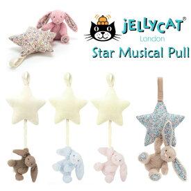 ジェリーキャット Star Musical Pull ぬいぐるみ ファーストトイ ギフト JELLYCAT プレゼント 新生児 ベビー 赤ちゃん 動物 アニマル うさぎ ベッドメリー 音が鳴る オルゴール おもちゃ