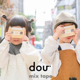 dou? mix tape ミックステープ 木のおもちゃ 木製 おでかけ 複眼レンズ ラジカセ カセットテープ 男の子 女の子 プレゼント ギフト 知育玩具 万華鏡 スコープ【ネコポス可】