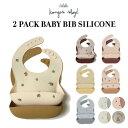 Konges Sloejd コンゲススロイド シリコンビブ 2枚セット お食事エプロン ベビーエプロン 離乳食 ベビー 赤ちゃん 子…