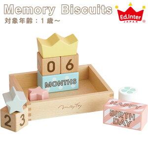 積み木 エド・インター ミルキートイ メモリービスケット おもちゃ Memory biscuits 1歳 木のおもちゃ 木製玩具 ベビー 赤ちゃん ギフト プレゼント クリスマス 子供 キッズ 出産祝い 男の子 女の