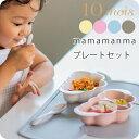 10mois ディモワ mamamanma マママンマ ベビー食器 セット 日本製 |【送料無料】出産祝い お食い初め プレート ギフト 離乳食 食器 …