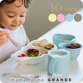 10mois ディモワ mamamanma grande マママンマ グランデ ベビー食器 大きい 大き目 セット 日本製 出産祝い お食い初め プレート ギフト 離乳食 食器 子供 食器セット プレゼント 赤ちゃん ベビー