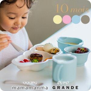 10mois ディモワ mamamanma grande マママンマ グランデ ベビー食器 大きい 大き目 セット 日本製 出産祝い 女の子 男の子 お食い初め プレート ギフト 離乳食 食器 子供 食器セット プレゼント 赤ち