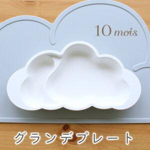 10mois プレート単体 ディモワ mamamanma grande マママンマ グランデ ベビー食器 大きい 大き目 セット 日本製 プレート ギフト 離乳食 食器 子供