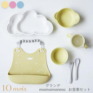 10mois ディモワ mamamanma マママンマグランデ と シリコンビブのセット ベビー食器 セット 日本製 出産祝い お食い初め プレート ギフト 離乳食 食器 子供 食器セット プレゼント 赤ちゃん ベビ