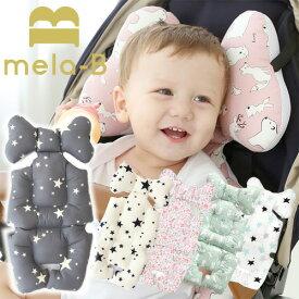 メラビー ベビーカーシート ベーシックライン 全16種 オールシーズン 男の子 女の子 3ヵ月〜3歳 mela-B BabyLiner