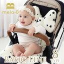 メラビー ベビーカーシート ベーシックライン 全9種 オールシーズン 男の子 女の子 3ヵ月〜3歳 mela-B BabyLiner