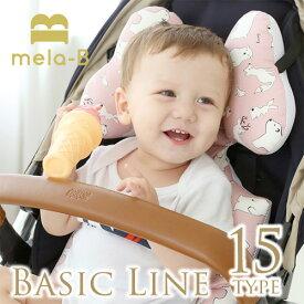メラビー ベビーカーシート ベーシックライン 全15種 オールシーズン 男の子 女の子 3ヵ月〜3歳 mela-B BabyLiner