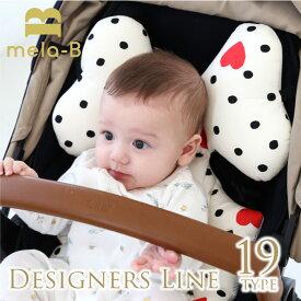 メラビー ベビーカーシート デザイナーズライン 全18種 オールシーズン 男の子 女の子 3ヵ月〜3歳 mela-B BabyLiner