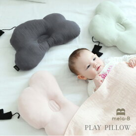 メラビー ベビー枕 プレイピロー 全3デザイン 男の子 女の子 3ヵ月〜5歳