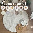 【サニーマット】メラビー ラウンドラグマット ラウンドマット 円形 mela-B Roundrugmat イブル イブルマット お昼寝…
