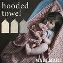 【hooded towel】 マールマール MARLMARL フードタオル 名入れ刺繍 男の子 女の子 0歳〜 ベビー 赤ちゃん キッズ 子供…