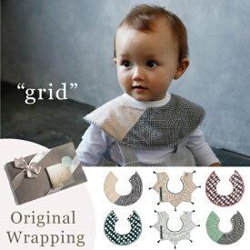 マールマール MARLMARL スタイ グリッド grid [名入れ 刺繍 500円] 男の子 女の子 0歳〜2歳 全6デザイン 【出産祝い】【よだれかけ】【ビブ】