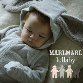 【パジャマ】マールマール MARLMARL lullaby ララバイ ナイトウェア 男の子 女の子 60cm-70cm(0歳〜1歳) 80cm-90cm(2歳〜3歳) 全4カラー【マールマール ナイトウェア】【ベビー パジャマ】【出産祝い 男の子】【出産祝い 女の子】