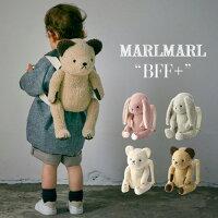 マールマール【BFF+】プラス多機能リュックぬいぐるみ男の子女の子MARLMARLボア