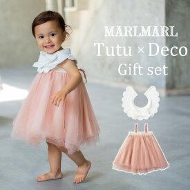 MARLMARL マールマール 名入れ刺繍500円 deco+tutu スタイ デコ チュチュ 出産祝い ビブ よだれかけ 赤ちゃん ベビー キッズ MARLMARL 女の子 出産祝い 人気 おすすめ プレゼント ギフトセット