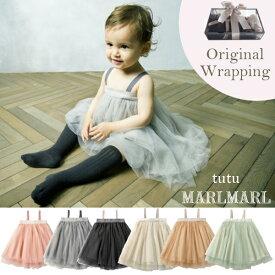 マールマール チュチュ | MARLMARL [送料無料][ラッピング無料]チュチュ スカート ベビー服 女の子 ベビースカート キッズスカート (1歳 - 6歳)フォーマル 赤ちゃん 結婚式 MARLMARL ギフト