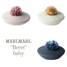 マールマール | ベレー帽 ベビー[送料・ラッピング無料]-beret- baby帽子 ハット MARLMARL 女の子 出産祝い 人気 おすすめ 春 夏 プレゼント ギフト 送料無料