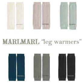 マールマール レッグウォーマー 全6デザイン(1.stone white/2.dusty pink/3.dusty blue/4.shadow blue/5.smoke/6.charcoal) 出産祝い フォーマル 結婚式 防寒 ベビー 男の子 女の子 3ヶ月〜2歳 MARLMARL leg warmers