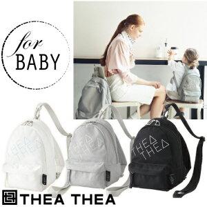 ティアティア THEATHEA -THREE-(BABY)子供   リュック ハーネス 一升餅 誕生日 子ども バッグ バッグパック ティアティア おしゃれ シンプル リュックサック ベビーバッグ 男の子 女の子 キッズ