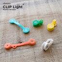 ★あす楽対応★cheero CLIP Light (5色セット) 万能 クリップ CHE-318-SET