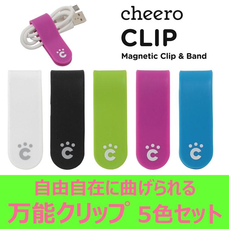 ★あす楽対応★ チーロ 万能 クリップ cheero CLIP (全色セット) シリコン マグネット