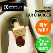 cheeroDanboardCarCharger