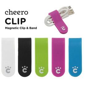 チーロ 万能 クリップ cheero CLIP (全色セット) シリコン マグネット