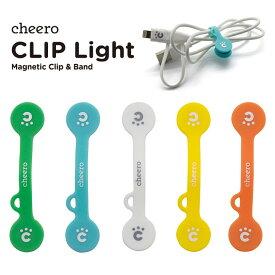 ★5/9(日)20:00〜5/16(日)1:59 エントリーでポイント5倍!★ cheero CLIP Light (5色セット) チーロ 万能 クリップ シリコン マグネット