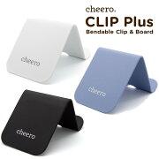 チーロcheeroCLIPPlus万能クリップボードシリコンスマホスタンドタブレットスタンド