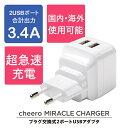 ★あす楽対応★ USB AC アダプタ 充電器 cheero Miracle Charger 2ポート 海外旅行 世界140カ国以上対応