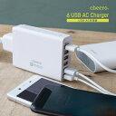 ★あす楽対応★ cheero 6 USB AC Charger ACアダプター QC3.0 急速充電 Auto-IC機能搭載 Qualcomm認証 6ポート 充...