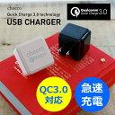 ★あす楽対応★ USB AC アダプタ 充電器 cheero USB AC Charger QC3.0 対応 iPhone Android スマホ 急速充電