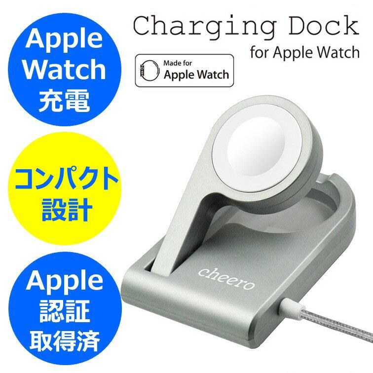 ★あす楽対応★ アップルウォッチ専用 充電スタンド チーロ cheero Charging Dock for Apple Watch MFi認証 ワイヤレス充電 折り畳み スタンド ケーブル長さ 90cm