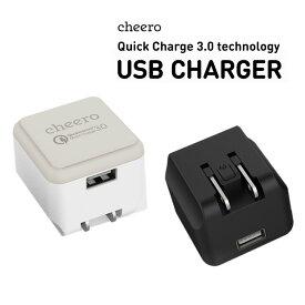 USB AC アダプタ 充電器 チーロ cheero USB AC Charger QC3.0 対応 iPhone Android スマホ 急速充電 折りたたみ式プラグ