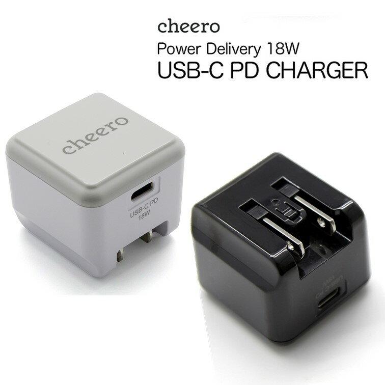 USB タイプC パワーデリバリー 18W アダプタ 充電器 チーロ cheero USB-C PD Charger 小型 高速充電 折り畳み式プラグ