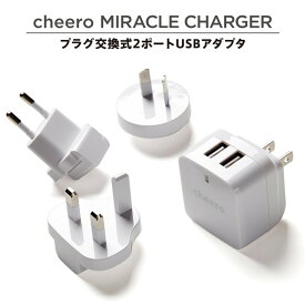 USB AC アダプタ 充電器 変圧器 プラグ チーロ cheero Miracle Charger 2ポート 海外旅行 世界140カ国以上対応