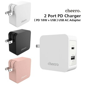 USB タイプC タイプA 2ポート アダプタ 充電器 パワーデリバリー 18W 合計 出力 30W チーロ cheero 2 port PD Charger 小型 高速充電 折り畳み式プラグ