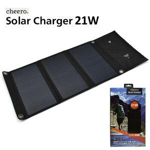 ソーラーパネル 充電器 太陽光発電 cheero Solar Charger 21W USBポート×2 折りたたみ iPhone android 対応 災害 停電 防災グッズ アウトドア キャンプ