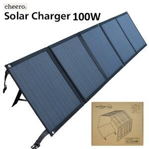 ソーラーパネル 充電器 太陽光発電 cheero Solar Charger 100W USBポート×2 DCポート×1 SAE出力×1 折りたたみ iPhone android 対応 災害 停電 防災グッズ アウトドア キャンプ