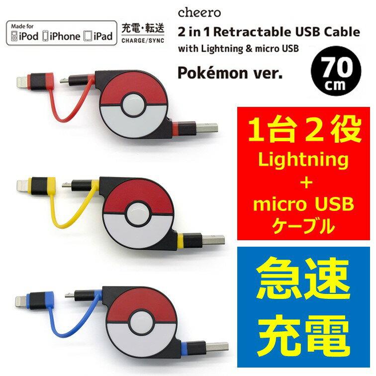 ★あす楽対応★ ライトニング & マイクロ USB ポケモン ケーブル cheero 2in1 Retractable USB Cable POKEMON ver. 巻取り式 充電ケーブル 各種 iPhone / iPad / Android 対応