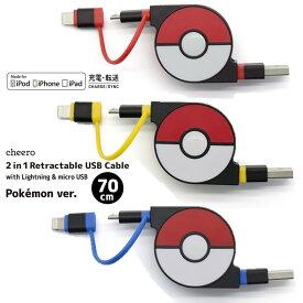 ライトニング & マイクロ USB ポケモン ケーブル チーロ cheero 2in1 Retractable USB Cable POKEMON 巻取り式 充電ケーブル 各種 iPhone / iPad / Android 対応
