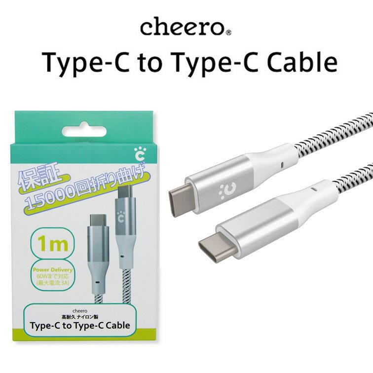 タイプC-タイプC ケーブル チーロ cheero Type-C to Type-C Cable 100cm パワーデリバリー対応 急速充電 データ転送 Nintendo Switch / Macbook 対応 USB3.0 高耐久 ナイロン製