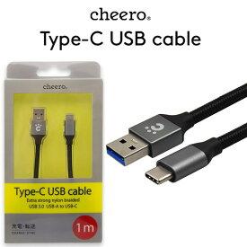 タイプC ケーブル チーロ cheero Type-C USB cable 100cm (Extra strong nylon braided) 高強度 高耐久 データ転送 急速充電 Nintendo Switch / Xperia XZ / Galaxy S8 対応