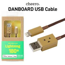 ダンボー ライトニング ケーブル チーロ cheero DANBOARD USB Cable with Lightning connector (180cm) [ MFi 認証取得済 ] 目が光る 充電 / データ転送 各種 iPhone / iPad 対応