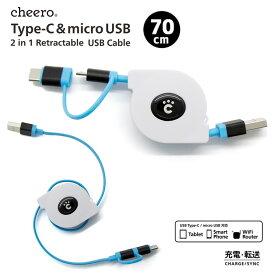 タイプC & マイクロ USB ケーブル チーロ cheero 2in1 Retractable USB Cable with Type-C & micro USB ホワイト × ブルー 70cm 巻取り式 充電ケーブル Xperia XZ / Galaxy S8 S9 / Macbook Pro 対応