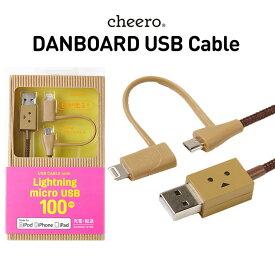ダンボー ライトニング マイクロ 2in1 ケーブル チーロ cheero DANBOARD USB Cable with Micro USB & Lightning (100cm) [ MFi 認証取得 ] 目が光る 充電 / データ転送 各種 iPhone / iPad / Android / Xperia / Galaxy 対応