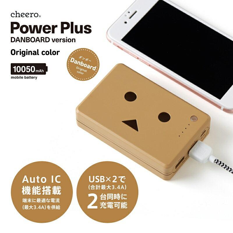 ★あす楽対応★ 大容量 ダンボー モバイルバッテリー cheero Power Plus 10050mAh DANBOARD 各種 iPhone / iPad / Android 急速充電 対応